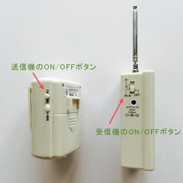 ワイヤレス人感チャイムセットX850 スイッチ説明