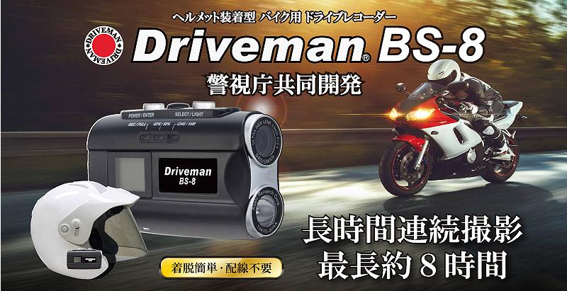 ヘルメット装着型バイク用ドラレコ DriveMan | BS-8