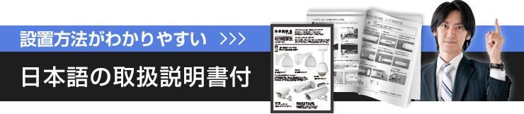 わかりやすい日本語取り扱い説明書つき