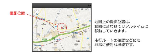 撮影したデータに合わせて、撮影位置をGoogle Mapsで表示!