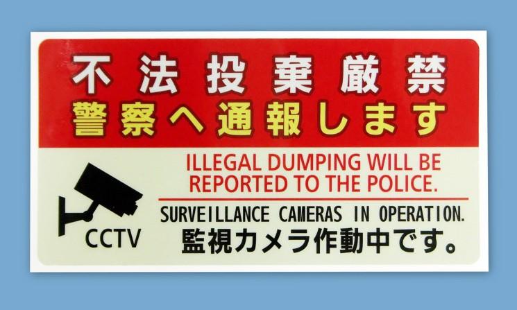 防犯ステッカー 監視カメラ作動中 不法投棄防止用 夜間反射タイプ 2枚セット