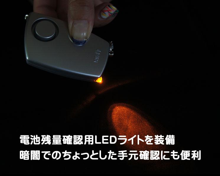 電池確認用のLEDも装備。手元確認に便利なライトつき