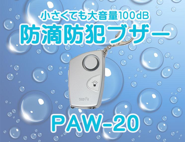 防滴防犯ブザーPAW-20