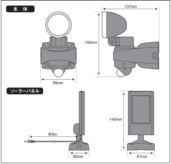ハイブリッドセンサーライト | S-HB10 寸法図