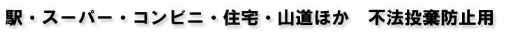 駅・スーパー・コンビニ・住宅・山道ほか 不法投棄防止用