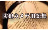 防犯カメラ専門用語集